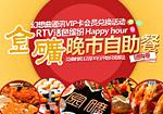 金矿RTV晚市自助餐会员基金兑换活动