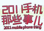 2011年手机那些事儿