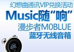 音乐随响漫步者M0BLUE蓝牙无线音箱VIP兑换活动