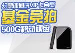 幻想曲通讯VIP卡会员基金竞拍500G移动硬盘