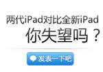 两代ipad对比全新ipad