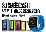 VIP卡会员基金竞拍iPod nano+臂带