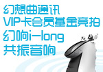VIP卡会员基金竞拍幻响i-long(imp3版)共振音响
