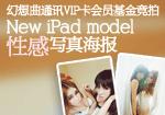 VIP卡会员基金竞拍New ipad model性感写真海报