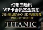 VIP卡会员竞拍IMAX 3D电影套票活动