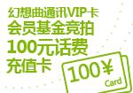 VIP卡会员基金竞拍100元话费充值卡1st