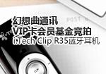 VIP卡会员基金竞拍iTech Clip R35蓝牙耳机