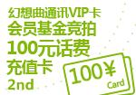 VIP卡会员基金竞拍100元话费充值卡2nd