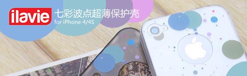 ilavie 七彩波点超薄保护壳 for iPhone 4/4S