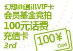 VIP卡会员基金竞拍100元话费充值卡3rd