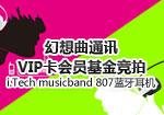 VIP卡会员基金竞拍i.Tech musicband 807蓝牙耳机