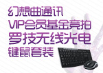 VIP卡会员基金竞拍罗技无线光电键鼠套装