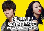 VIP卡会员基金竞拍陈柏宇X郑融广州演唱站VIP门票