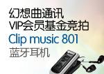 VIP卡会员基金竞拍i.Tech-Clip-music-801蓝牙耳机