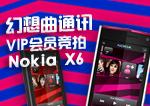 VIP会员手机竞拍Nokia X6音乐手机