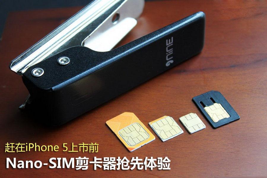 即将9.12发布的新一代苹果iPhone(大家习惯叫iPhone 5)即将与我们见面,似乎该曝光的都曝光了,虽然我们无法证实那些机模、谍照的真实性,但是iPhone 5即将采用Nano-SIM这已经是板上钉钉的事情了,在iPhone 5发布前,我们也拿到了最新的剪卡器,由于国外运营商已经向深圳的厂商下了订单,所以这产品的真实性也是挺高的。下面我们一起体验一下这款属于未来的剪卡器吧!