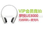 VIP会员基金竞拍罗技UE3000无线耳机+麦克风
