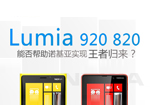 lumia 920 820能否实现诺基亚王者归来?