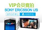 VIP会员竞拍SONY ERICSSON U5i手机