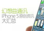 iphone5原创资讯大汇总