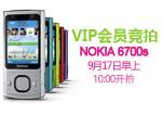 VIP会员竞拍NOKIA 6700S经典滑盖手机