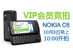 VIP会员竞拍NOKIA C6手机
