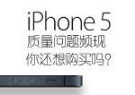 iPhone5你还想购买吗?