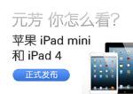 元芳 你怎么看?苹果 iPad mini 和 iPad 4 正式发布