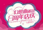 幻想曲通讯 8周年店庆