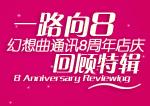 一路向8 幻想曲通讯8周年店庆回顾特辑