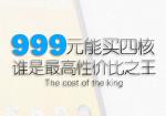 谁是性价比之王?