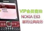 VIP会员竞拍NOKIA E63手机