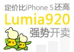 定价比iPhone5还高 Lumia920强势开卖