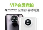 VIP会员竞拍G-POWER移动电源8400mAH