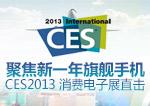 聚焦新一年旗舰手机 CES2013消费电子展直击