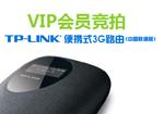 VIP会员竞拍TP-LINK 21M 3G路由器
