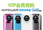 VIP会员竞拍G-POWER移动电源5600mAh