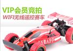 VIP会员竞拍WIFI无线遥控赛车