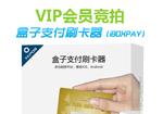 VIP会员竞拍iBOXPAY盒子支付刷卡器