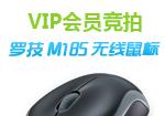 VIP会员竞拍罗技M185无线鼠标