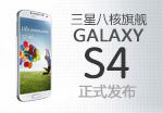三星八核旗舰Galaxy s4正式发布