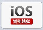 暂别越狱 苹果更新ios6.1.3