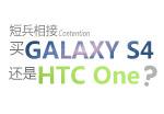 短兵相接 买Galaxy S4还是HTC One?