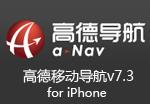 高德移動導航v7.3 for iPhone