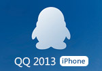 QQ 2013 for iPhone 正式启动