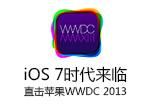 iOS 7时代来临,直击苹果WWDC 2013