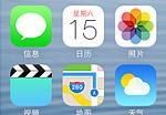 苹果 ios 7 初体验
