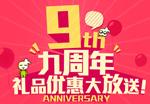 幻想曲通讯九周年店庆