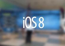 六大理由告诉你千万不要急于升级iOS 8