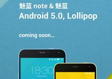 时间确定!魅蓝系列六月可升级至安卓5.0